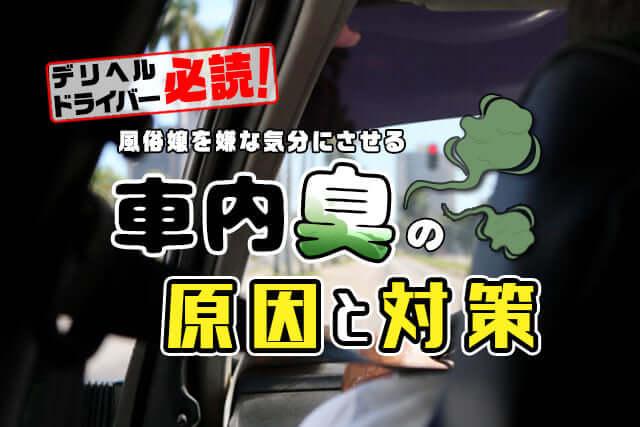 デリヘルドライバー必読!風俗嬢を嫌な気分にさせる車内臭の原因と対策