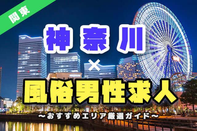 【神奈川】風俗男性求人で高収入が狙えるおすすめ応募先エリア5選