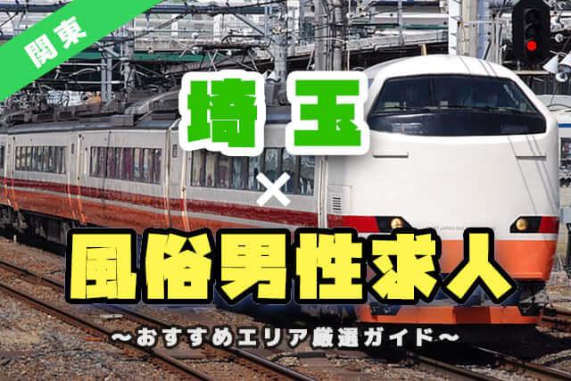【埼玉】風俗男性求人で高収入が狙えるおすすめ応募先エリア3選