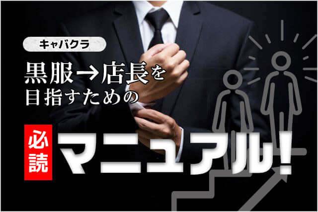 【キャバクラ】黒服から店長を目指すための必読マニュアル!