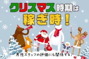クリスマス時期は風俗業界で稼ぎ時!男性スタッフの評価にも関係する?
