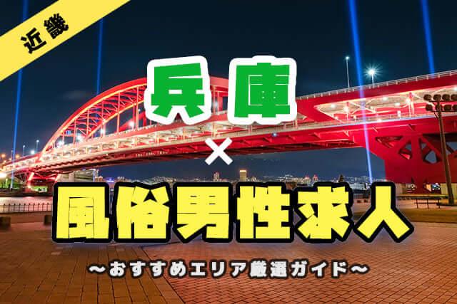 【兵庫】風俗男性求人で高収入が狙えるおすすめ応募先エリア3選