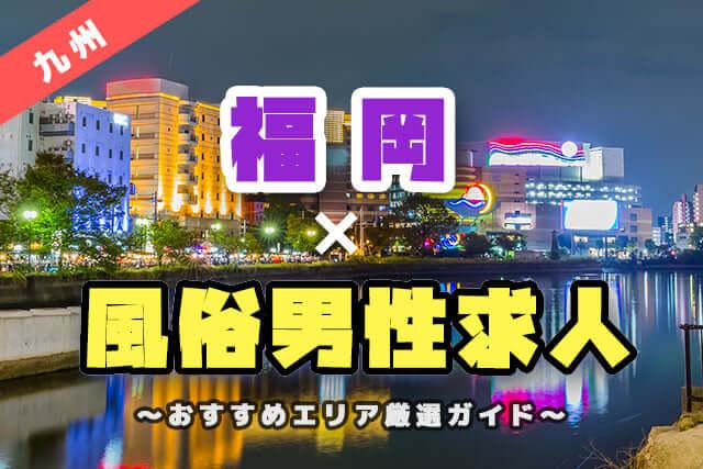 【福岡】風俗男性求人で高収入が狙えるおすすめ応募先エリア3選