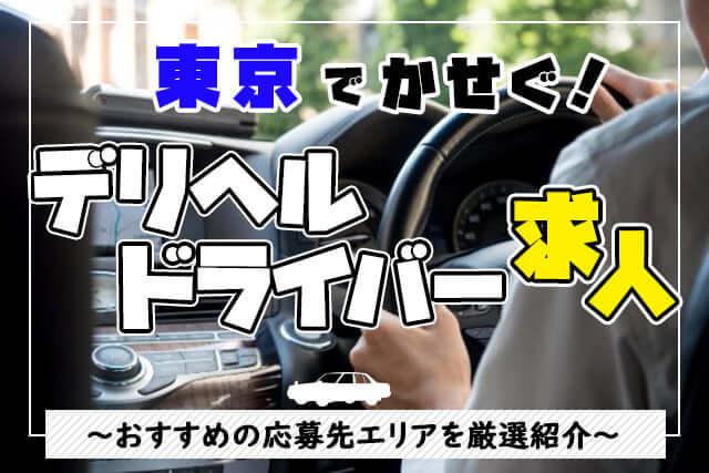 【東京】デリヘルドライバー求人の高収入が稼げるおすすめエリア7選