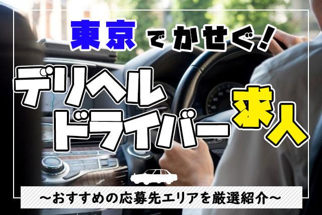 風俗 オススメ 東京