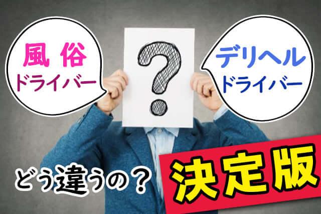 風俗ドライバーとデリヘルドライバーの違い【決定版】
