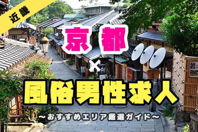 【京都】風俗男性求人で高収入が狙えるおすすめ応募先エリア3選