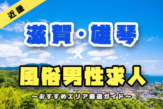 【滋賀・雄琴】風俗男性求人で高収入が狙えるおすすめエリア!徹底解説