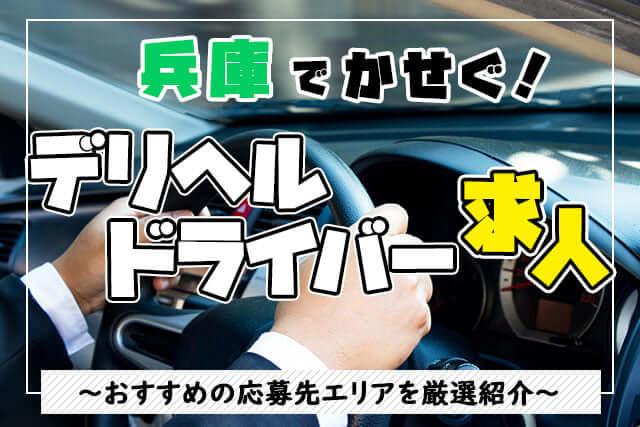 【兵庫】デリヘルドライバー求人で高収入が稼げるエリア3選