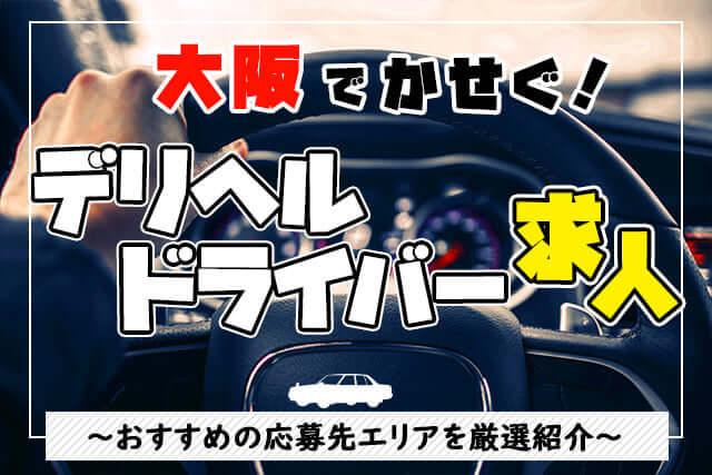 【大阪】デリヘルドライバー求人の高収入が稼げるおすすめエリア3選