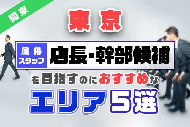 東京【風俗スタッフ】店長・幹部候補を目指すのにおすすめなエリア5選