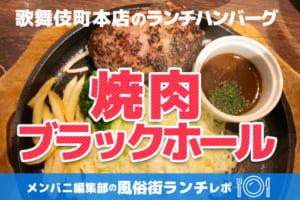 【焼肉ブラックホール】歌舞伎町本店のランチハンバーグが美味すぎた