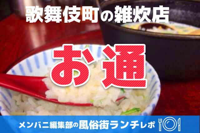 歌舞伎町の雑炊店【お通】メンバニ編集部の風俗街ランチレポ