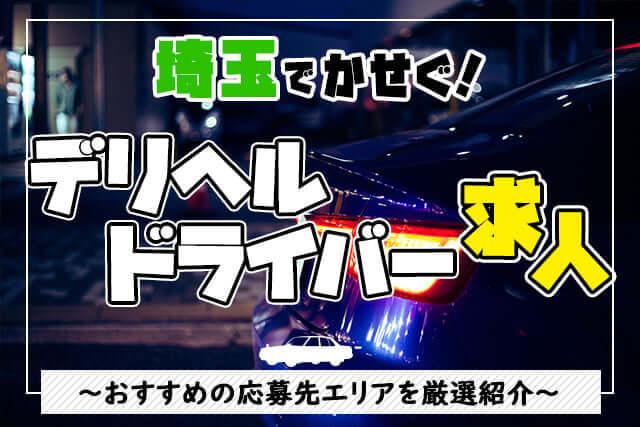 【埼玉】デリヘルドライバー求人の高収入が稼げるおすすめエリア3選