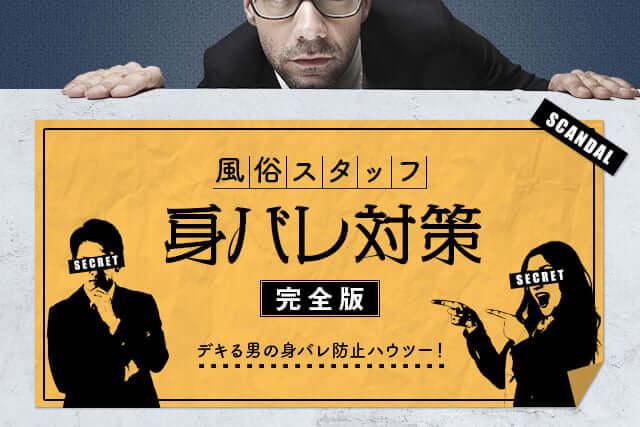 風俗店スタッフの身バレ対策【完全まとめ】