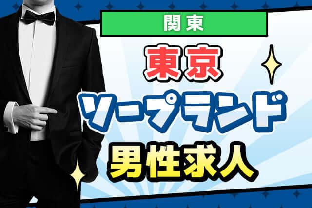 【東京】ソープランドの店舗スタッフ求人ならこのエリア!