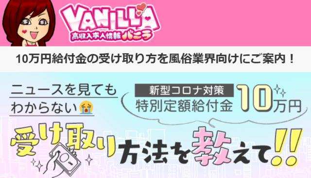 高収入求人バニラ10万円給付の受け取り方